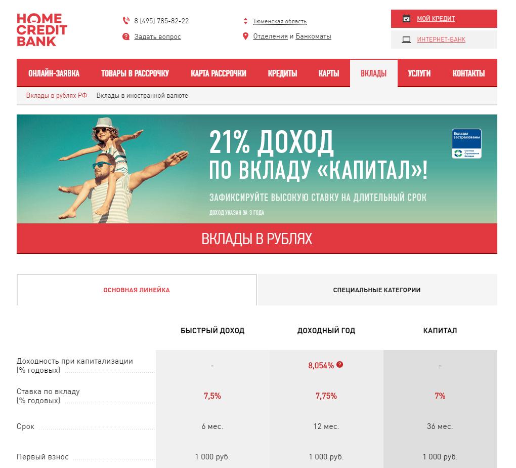банк хоум-кредит официальный сайт вклады где проще взять кредит наличными без справок и поручителей с плохой кредитной историей