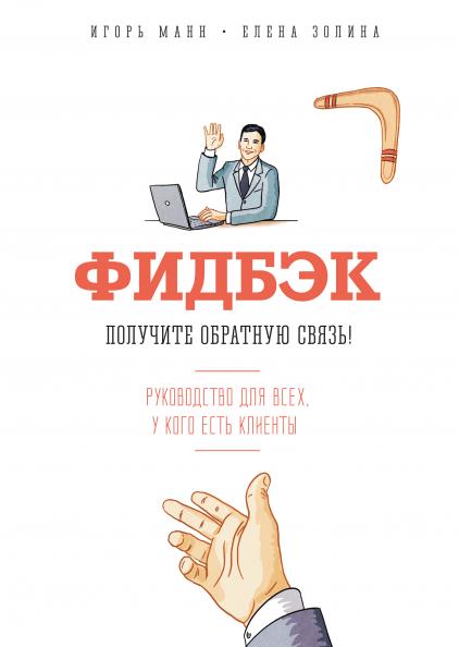 «Фидбек» Игоря Манна — системный подход к клиентоориентированности