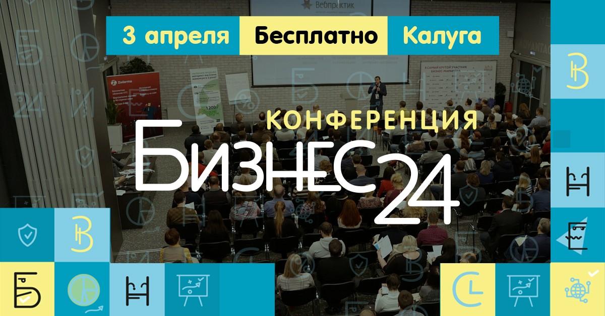 Прокачай бизнес на бесплатной конференции в Калуге